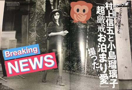 小島瑠璃子と村上信五のフライデー画像1