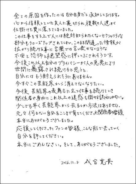成宮寛貴・引退表明の全文章