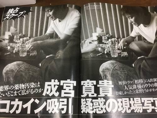 成宮寛貴の薬物疑惑を報じたフライデーの記事