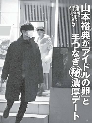 山本裕典・2017年のフライデースクープ画像