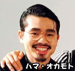 浜野謙太とハマ・オカモトの比較②