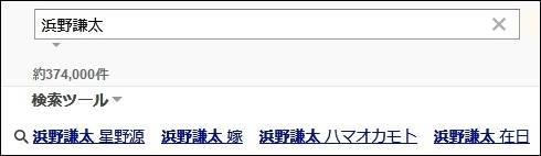 浜野謙太のヤフー検索結果