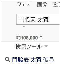 門脇麦と太賀のヤフー検索結果