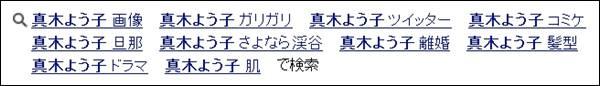 真木よう子のヤフー検索結果