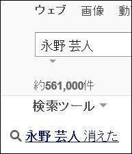 芸人・永野のヤフー検索結果