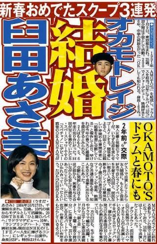 臼井あさみとオカモトレイジの熱愛を報じた新聞記事