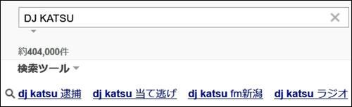 DJ KATSUのヤフー検索結果