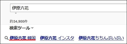 伊原六花のヤフー検索結果