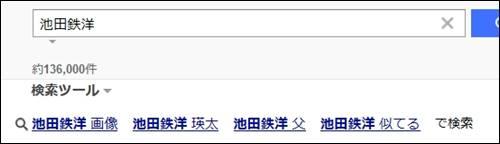 池田鉄洋のヤフー検索結果