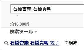 石橋杏奈のヤフー検索結果