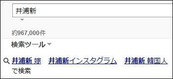 井浦新のヤフー検索結果
