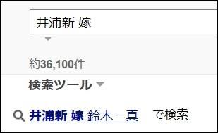 井浦新の嫁に関するヤフー検索結果