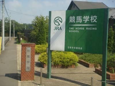 JRA競馬学校の画像