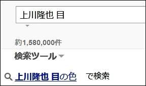 上川隆也の目に関するヤフー検索結果