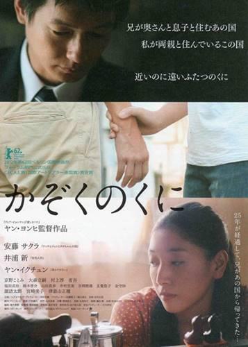 映画「かぞくのくに」の宣伝ポスター