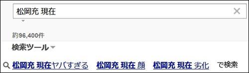 松岡充のヤフー検索結果