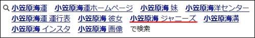 小笠原海のヤフー検索結果