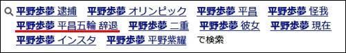 平野歩夢のヤフー検索結果