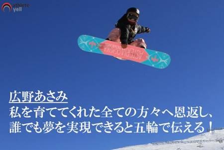 スノーボードで平昌オリンピックに出場する広野あさみ