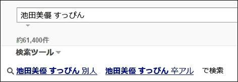 池田美優のすっぴんについてのヤフー検索結果