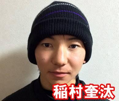 稲村奎汰選手の画像