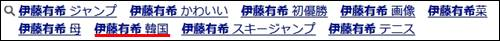 伊藤有希のヤフー検索結果