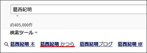 葛西紀明のヤフー検索結果