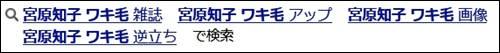 宮原知子のワキ毛に関するヤフー検索結果