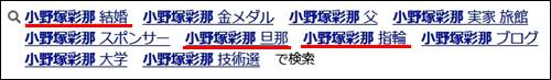 小野塚彩那のヤフー検索結果