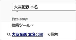 大友花恋の本名に関するヤフー検索結果