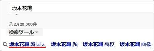 坂本花織のヤフー検索結果