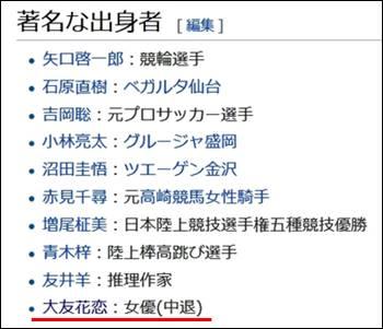 高崎市立高崎経済大学附属高等学校のWikipediaページ