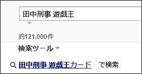 田中刑事の遊戯王に関するヤフー検索結果