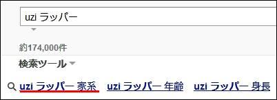 ラッパーUZIのヤフー検索結果