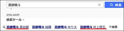 渡部暁斗のヤフー検索結果