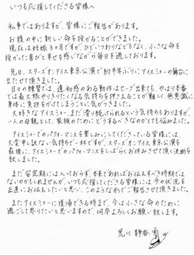 荒川静香の妊娠発表(全文)