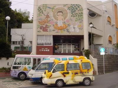 行学幼稚園の外観画像