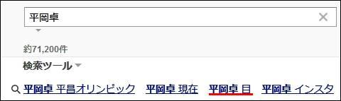 平岡卓のヤフー検索結果