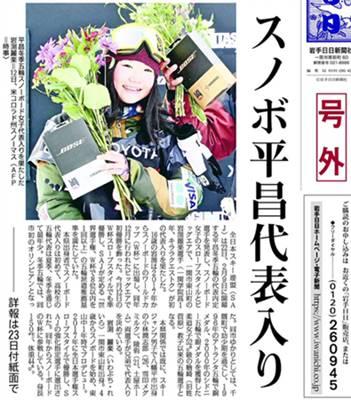 平昌オリンピック出場を決めた岩渕麗楽