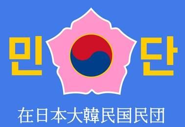 韓国民団のマーク