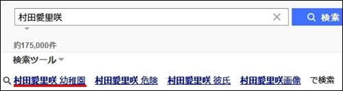村田愛里咲のヤフー検索結果