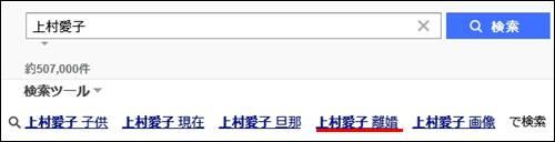上村愛子のヤフー検索結果