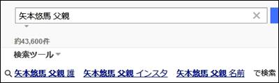 矢本悠馬の父親に関するヤフー検索結果