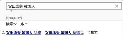 安田成美の韓国に関するヤフー検索結果