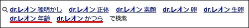 Dr.レオンのヤフー検索結果