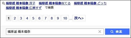 福原遥の橋本環奈に関するヤフー検索結果