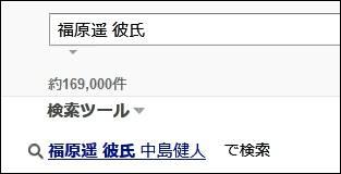 福原遥の彼氏に関するヤフー検索結果