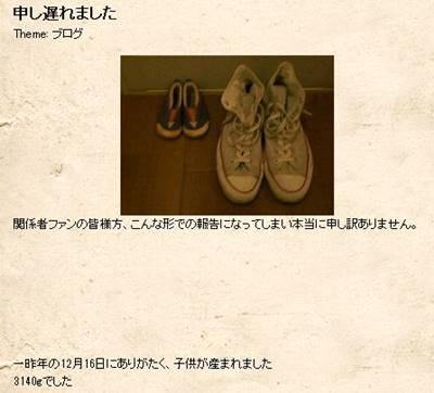 桐山漣がブログに投稿した記事