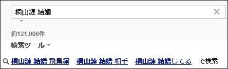 桐山漣の結婚に関するヤフー検索結果