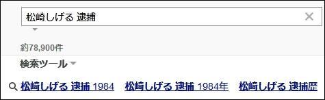 松崎しげるの逮捕に関するヤフー検索結果